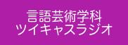 ツイキャスラジオ.jpg